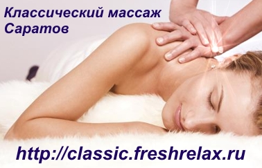 Классический массаж в Саратове на столе с окончанием и релаксом